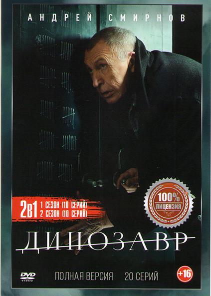 Динозавр 1,2 Сезоны (20 серий) на DVD