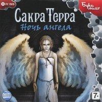 Сакра Терра Ночь ангела (PC DVD)