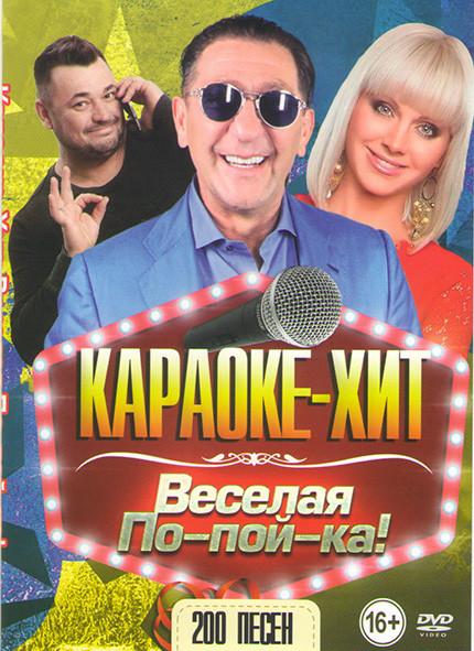 Караоке хит Веселая по пой ка 200 песен на DVD