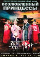 Возлюбленный принцессы (24 серии) (4 DVD)
