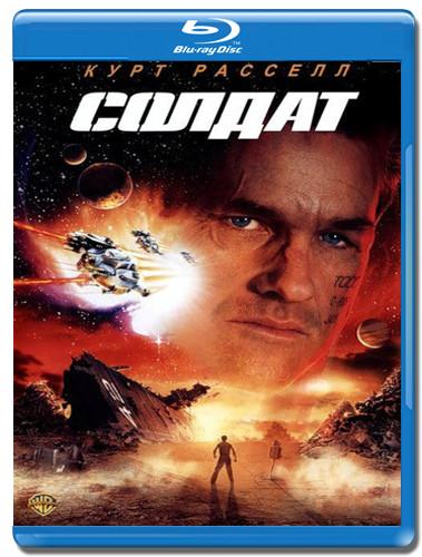 Солдат (Blu-ray)* на Blu-ray