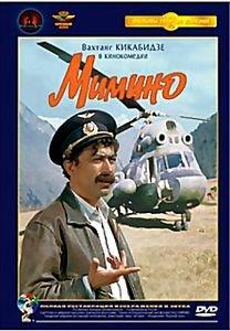 Мимино на DVD