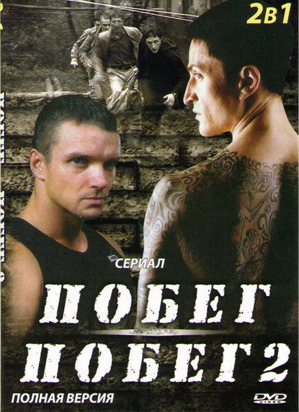 Побег (22 серии) / Побег 2 Сезон Брат за брата (16 серий) на DVD