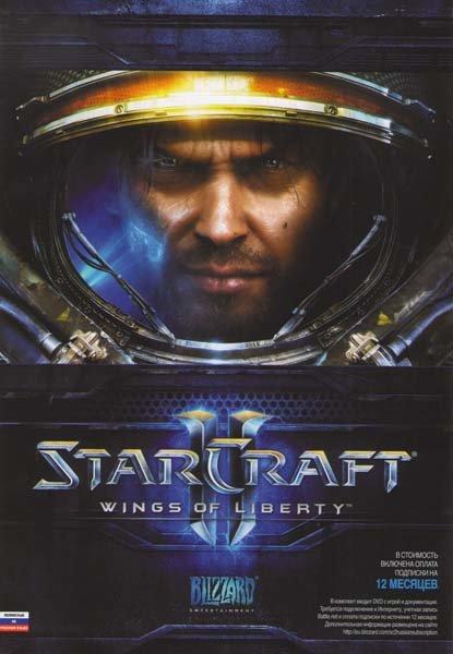 StarCraft II: Wings of Liberty 12 месяцев (PC DVD)
