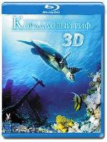 Коралловый риф 3D (Blu-ray)