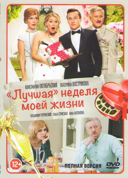 Лучшая неделя моей жизни (8 серий) на DVD