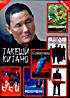 Куклы / Брат якудзы / Жестокий полицейский / Кикуджиро / Соматина / Фейерверк (Такеши Китано) на DVD