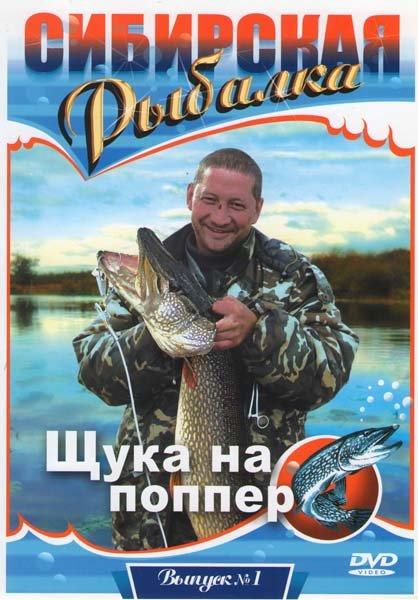Сибирская рыбалка Щука на поппер 1 Выпуск на DVD