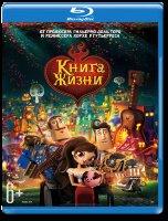 Книга жизни 3D+2D (Blu-ray 50GB)