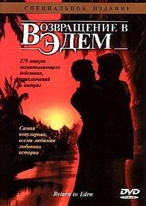 Возвращение в Эдем 1,2 на 2 dvd