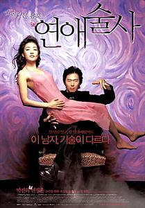 Волшебная любовь на DVD