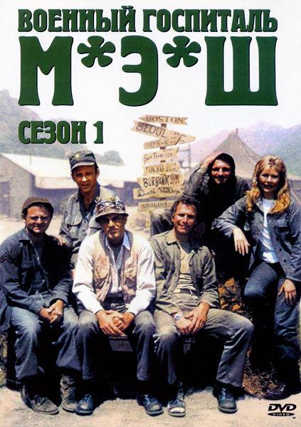 Военный госпиталь М.Э.Ш 1 Сезон на DVD