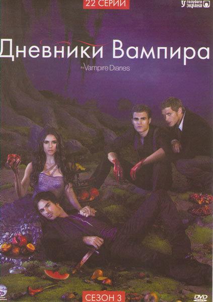 Дневники вампира 3 Сезон (22 серии) на DVD