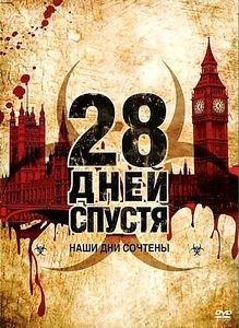 Двадцать восемь дней спустя (28 дней спустя) на DVD
