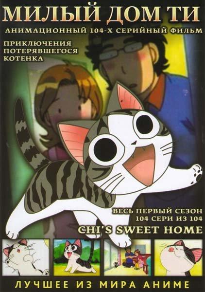 Милый дом Ти (Милый дом Чи) 1 Сезон (104 серии) на DVD