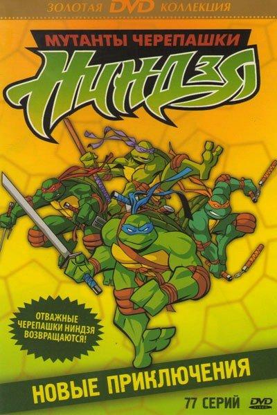 Мутанты черепашки Ниндзя Новые приключения (77 серий) на DVD
