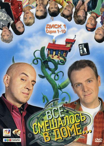 Все смешалось в доме... 20 серий на 2 DVD на DVD