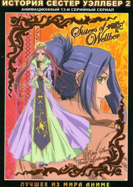 История сестер Уэллбер 2 (13 серий) на DVD