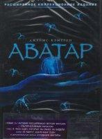 Аватар Расширенное коллекционное издание (3 DVD)