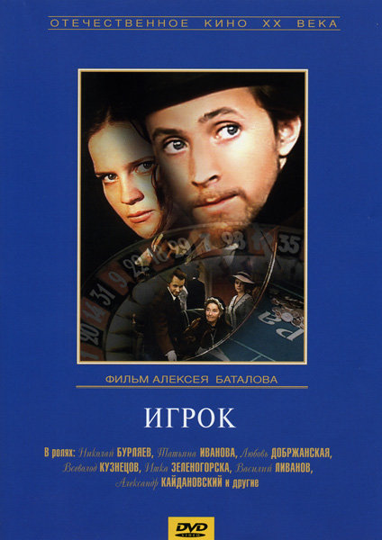 Игрок (Алексей Баталов) на DVD