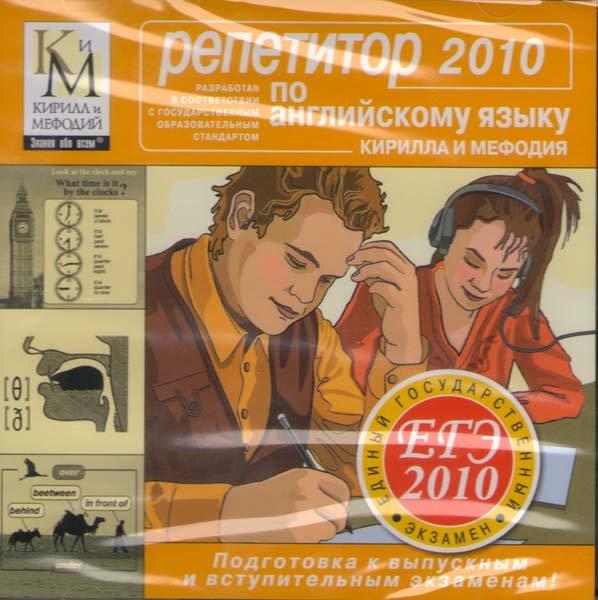 Репетитор по английскому языку Кирилла и Мефодия 2010 (PC CD)