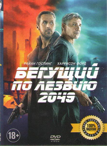 Бегущий по лезвию 2049 на DVD