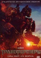Трансформеры 2 DVD (Позитив-Мультимедиа)
