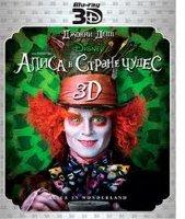 Алиса в Стране Чудес 3D (Blu-ray 50GB)