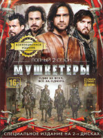 Мушкетеры 2 Сезон (10 серий) (2 DVD)