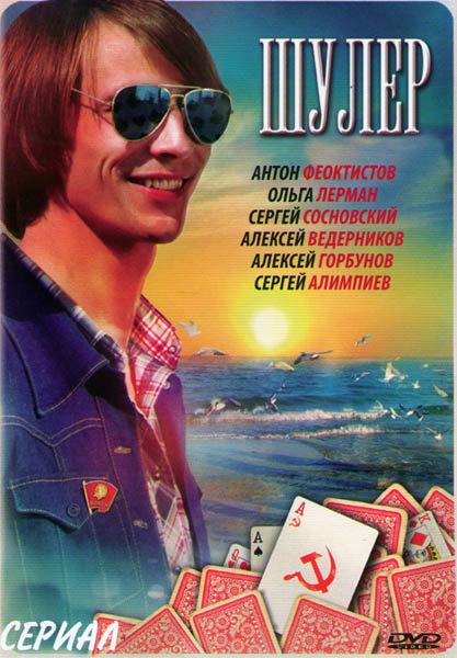 Шулер (10 серий) на DVD