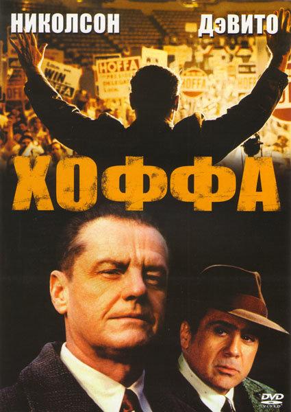 Хоффа на DVD