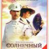 Солнечный удар (4 серии) на DVD