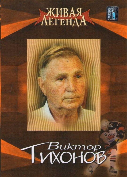 Живая легенда Виктор Тихонов на DVD