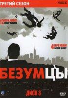 Безумцы 3 Сезон (13 серий)