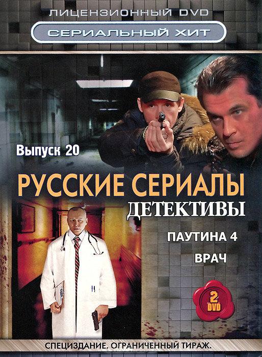 Русские сериалы Детективы 20 Выпуск (Паутина 4 (16 серий) / Врач (12 серий)) (2 DVD) на DVD