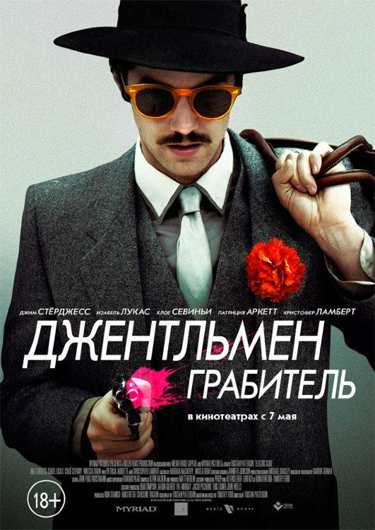 Джентльмен грабитель на DVD