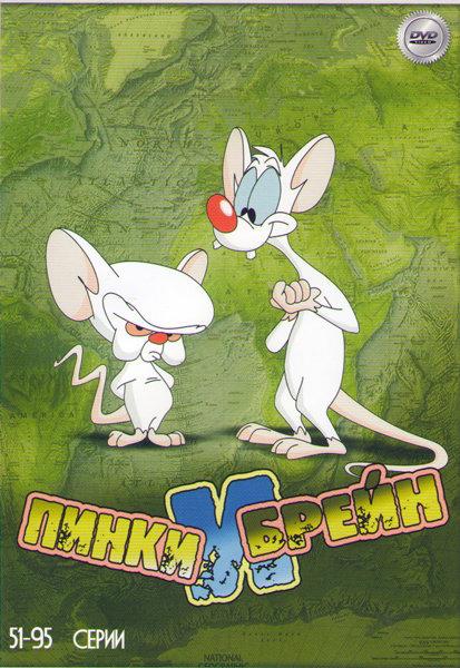 Пинки и Брейн (51-95 серии) на DVD