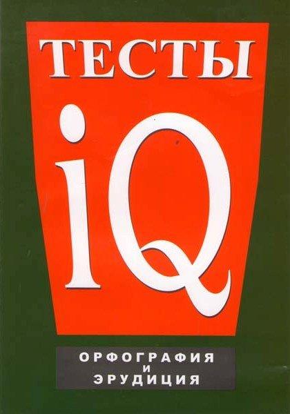 Тесты IQ: Орфография и эрудиция на DVD