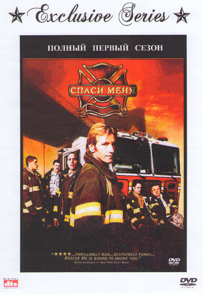 Спаси меня 4 Сезона (8 DVD) на DVD