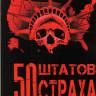 50 штатов страха 1 Сезон (14 серий) на DVD
