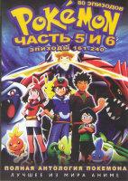 Покемон 5 и 6 Части (161-240 серии) (2 DVD)