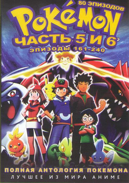 Покемон 5 и 6 Части (161-240 серии) (2 DVD) на DVD