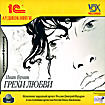 Иван Бунин  Грехи любви (аудиокнига MP3)