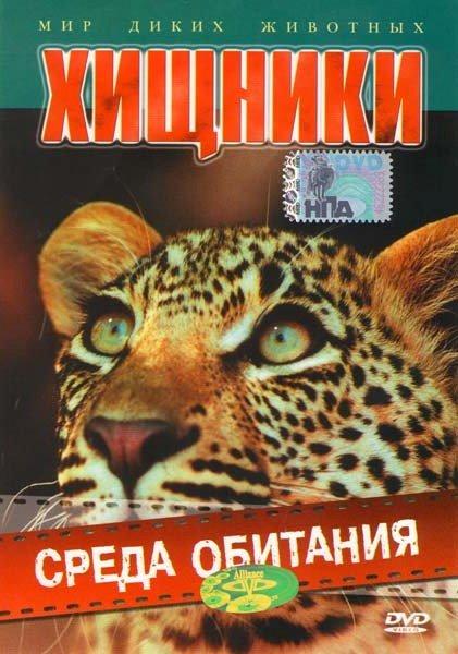 Хищники: среда обитания на DVD