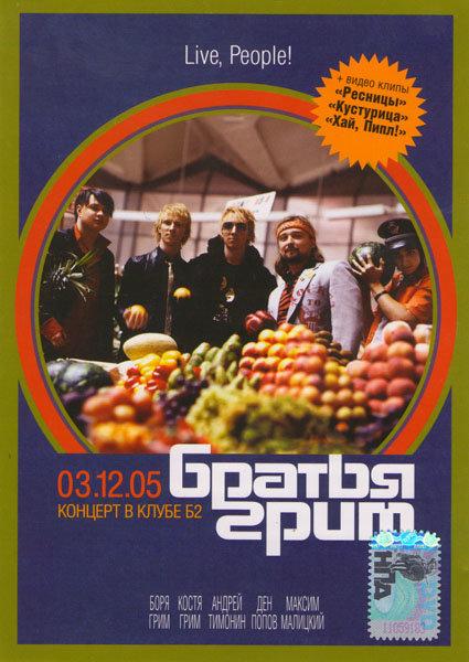 Братья Грим Live-People!  на DVD
