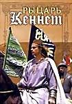 Рыцарь Кеннет  на DVD