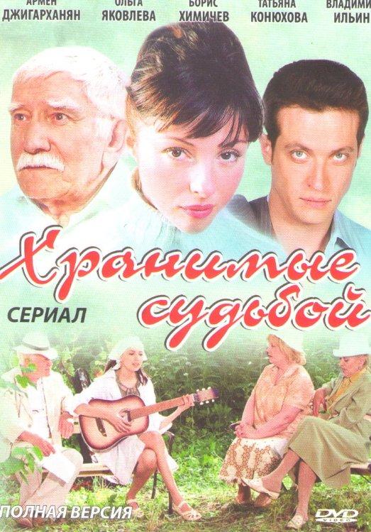 Хранимые судьбой (8 серий) на DVD