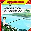 Детские годы Багрова-внука (аудиокнига MP3 на 2 CD)