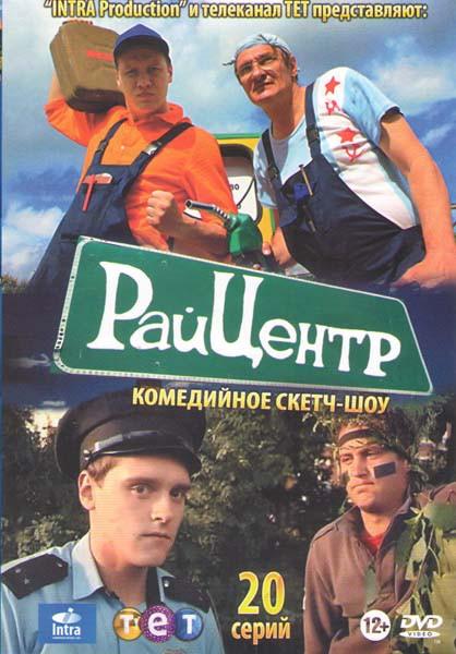 РайЦентр (20 серий) на DVD