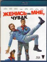 Женись на мне чувак (Blu-ray)